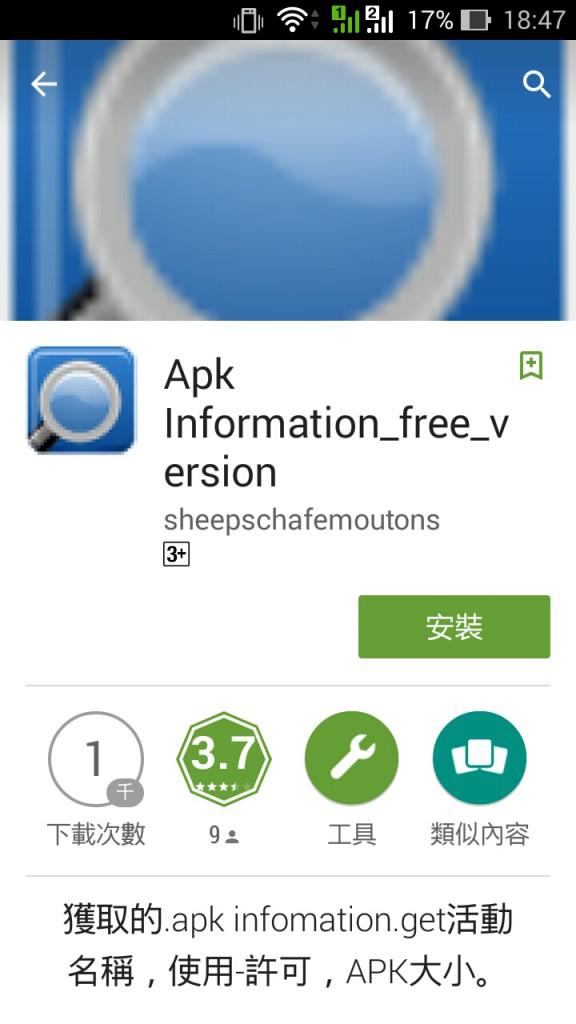 Apk Information_free