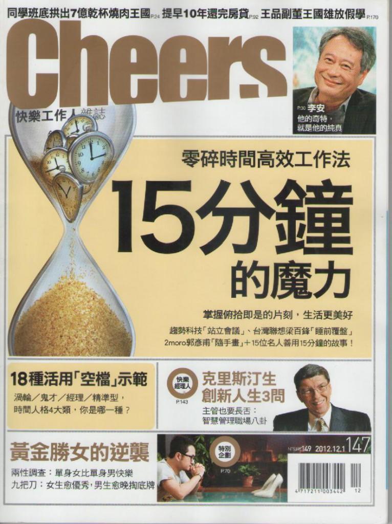 Cheers雜誌封面主題_15分鐘的魔力